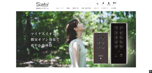 空気清浄機 / 医療物質生成器「サリール」のオンラインショップを開設しました。サムネイル